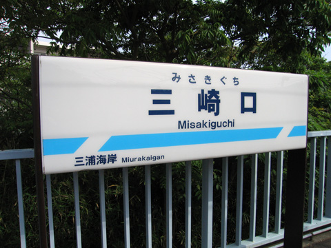 20070527_misakiguchi-02.jpg