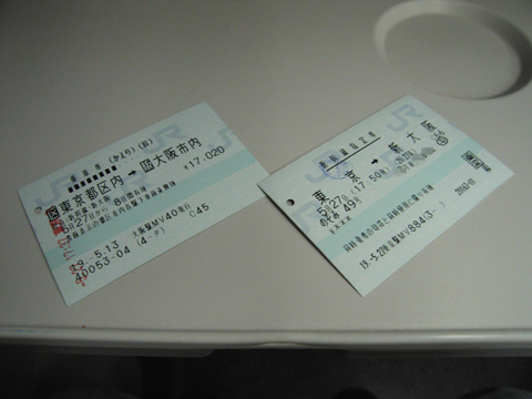 20070527_nozomi49-02.jpg