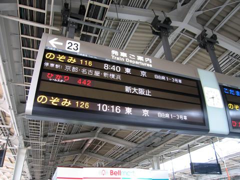 20070527_shinosaka-01.jpg