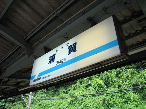 20070527_uraga-01.jpg