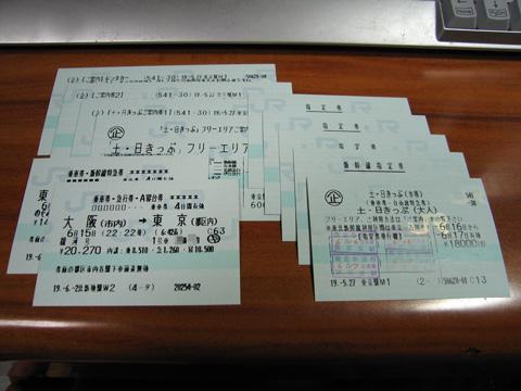 20070615_jrtickets.jpg