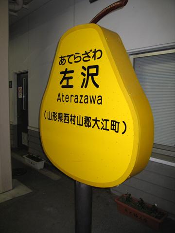 20070616_aterazawa-01.jpg