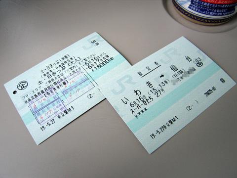 20070616_super_hitachi27-01.jpg