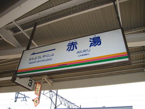 20070617_akayu-05.jpg