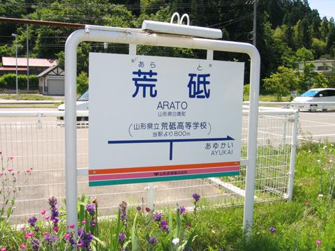 20070617_arato-02.jpg