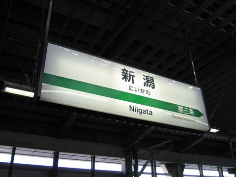 20070617_niigata-01.jpg
