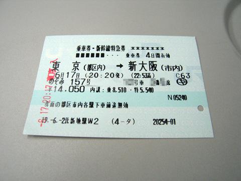 20070617_nozomi157-01.jpg