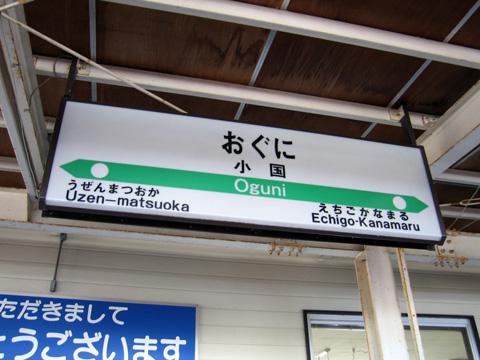 20070617_oguni-01.jpg