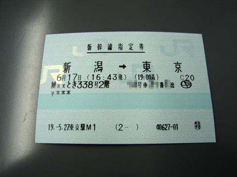 20070617_toki338-01.jpg