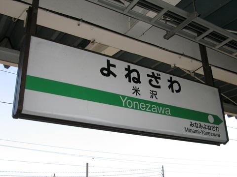 20070617_yonezawa-03.jpg