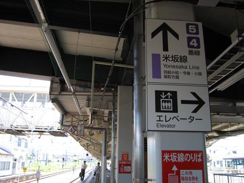 20070617_yonezawa-04.jpg