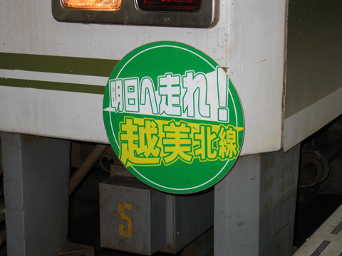 20070708_etsubi_kita_line-01.jpg