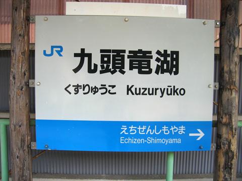 20070708_kuzuryuko-03.jpg