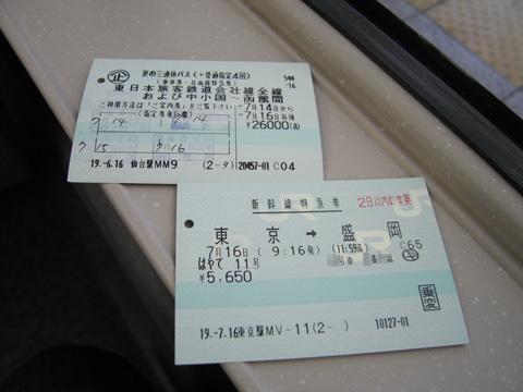 20070716_hayate11-02.jpg