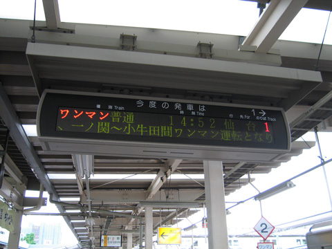 20070716_ichinoseki-02.jpg