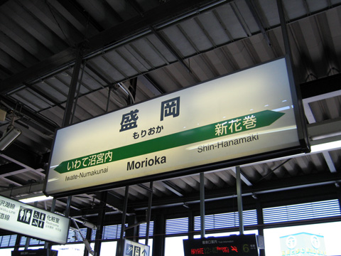 20070716_morioka-02.jpg