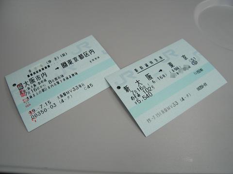 20070716_nozomi102-01.jpg