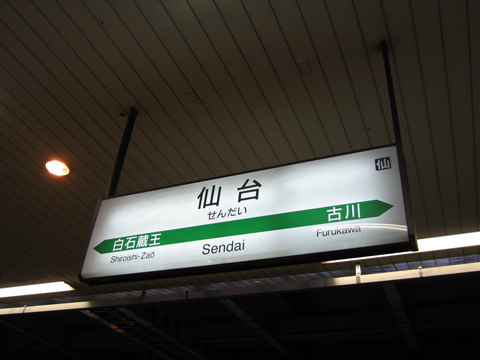 20070716_sendai-04.jpg