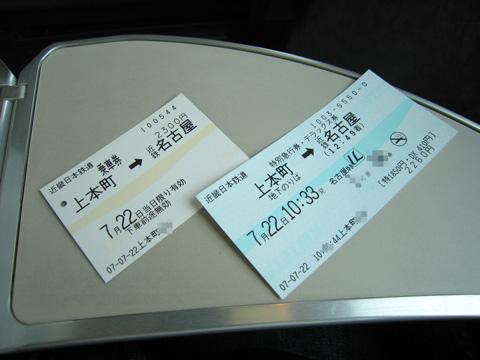 20070722_kintetsu_ticket-01.jpg