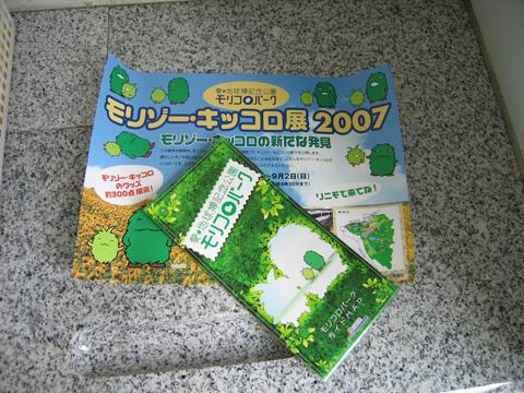 20070722_moricoro_park-06.jpg