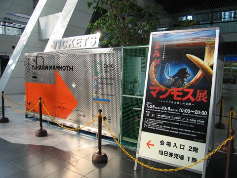 20070729_yukagir_mammoth-01.jpg