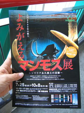 20070729_yukagir_mammoth-02.jpg