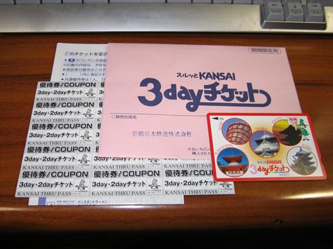 20070805_surukan_3days-01.jpg