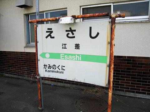 20070811_esashi-02.jpg