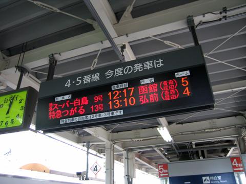 20070811_hachinohe-07.jpg