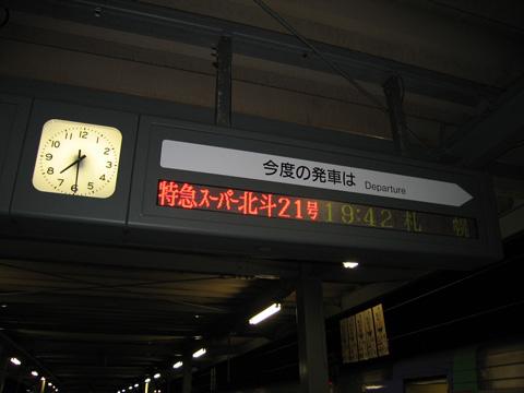 20070811_hakodate-01.jpg