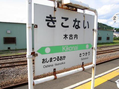 20070811_kikonai-04.jpg