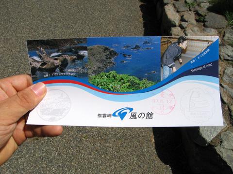 20070812_erimomisaki_cap-20.jpg