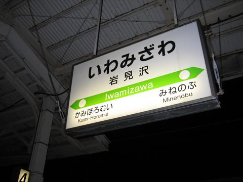 20070812_iwamizawa-03.jpg