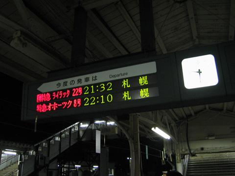 20070812_iwamizawa-04.jpg
