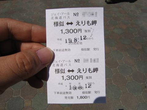 20070812_jrhokkaidobus-03.jpg