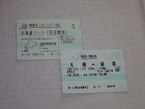 20070812_marimo-02.jpg