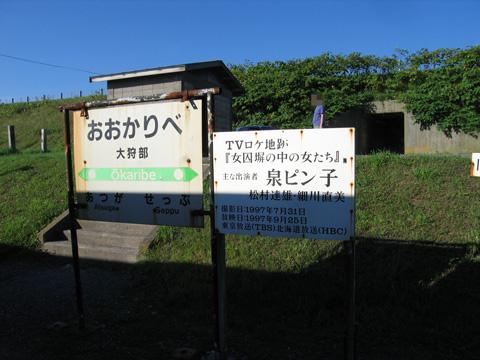 20070812_okaribe-01.jpg