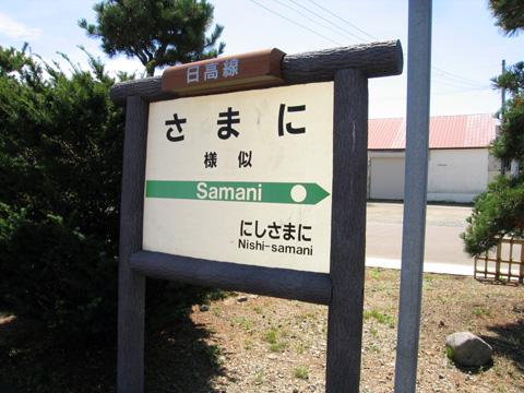 20070812_samani-02.jpg