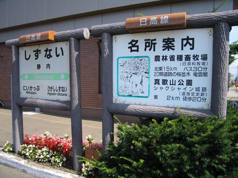 20070812_shizunai-01.jpg