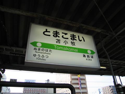 20070812_tomakomai-02.jpg