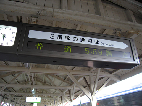 20070813_kushiro-02.jpg