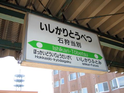 20070814_ishikaritobetsu-01.jpg