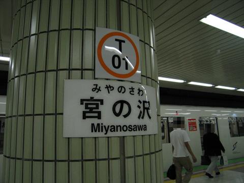 20070814_miyanosawa-02.jpg