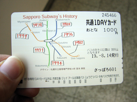 20070814_sapporo_subway_1day_pass.jpg