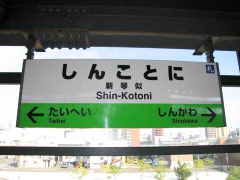 20070814_shinkotoni-02.jpg