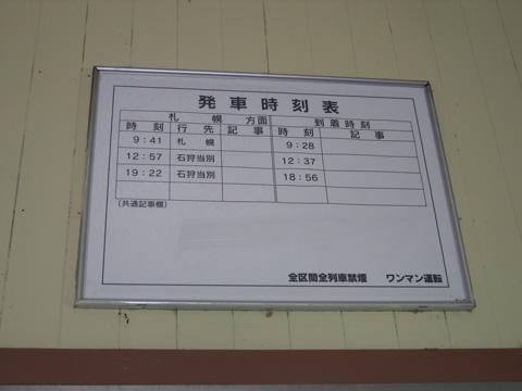 20070814_shintotsukawa-04.jpg