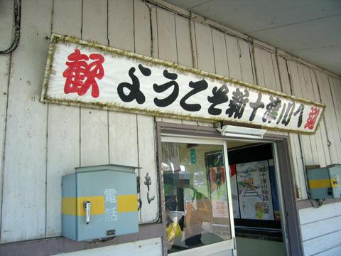 20070814_shintotsukawa-05.jpg