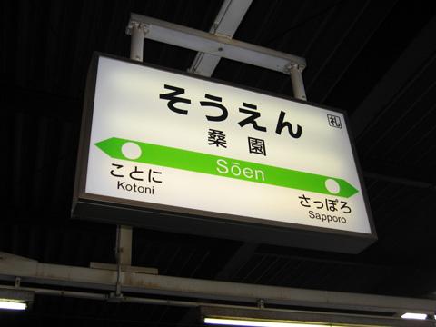 20070814_soen-03.jpg