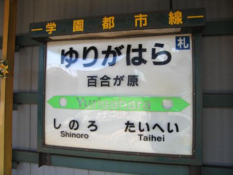 20070814_yurigahara-01.jpg