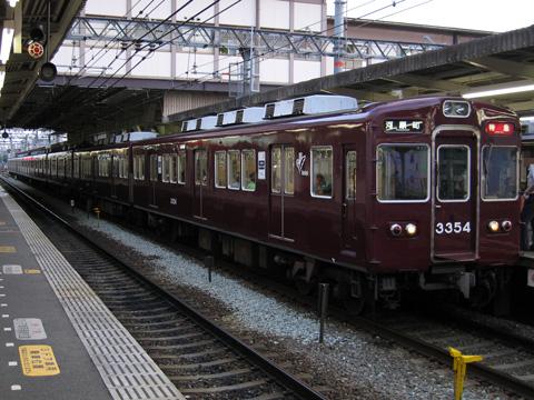 20070902_hankyu_3300-01.jpg